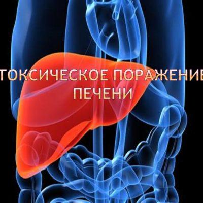 Карсил: эффективное лечение токсического поражения печени